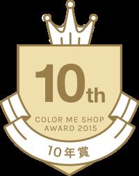 カラーミーショップ大賞2015 10年賞を頂きました