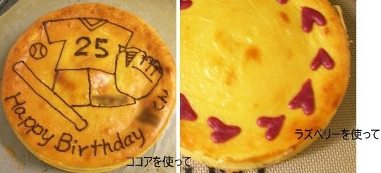 デザインチーズケーキ